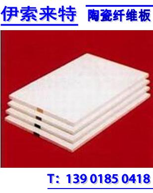 伊索来特(ISOWOOL)陶瓷纤维板