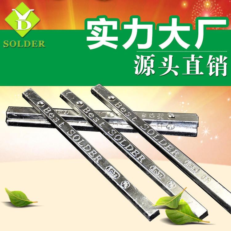 直供云都锡业优质无铅环保焊锡条 Sn99.3/C u0.7