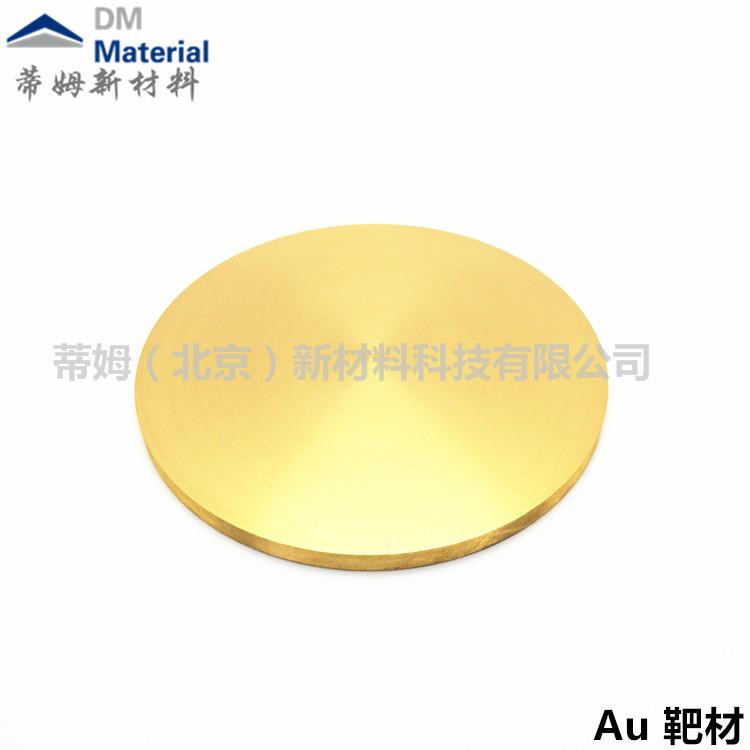 高纯金4N-5N 蒸发金, 高纯金丝,高纯金粒 蒂姆新材料