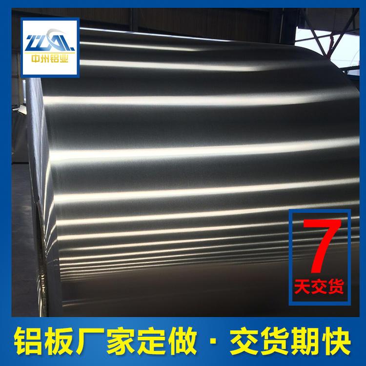 汽车油箱用铝板_铝板生产厂家性价比最高