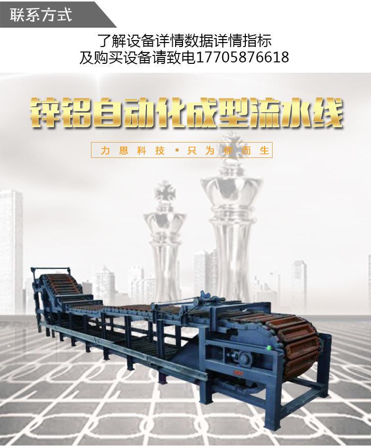 温州力恩科技自动化铸锭机自动化浇筑机自动化流水线
