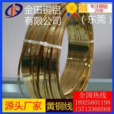 软态黄铜丝 黄铜扁线H65插头用铜扁线 H62软态黄铜扁线材现货直销