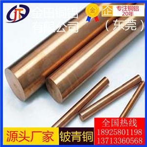 QBe2.0铍青铜棒,C17200铍青铜管QBe1.7,高耐磨QBe1.9铍青铜板