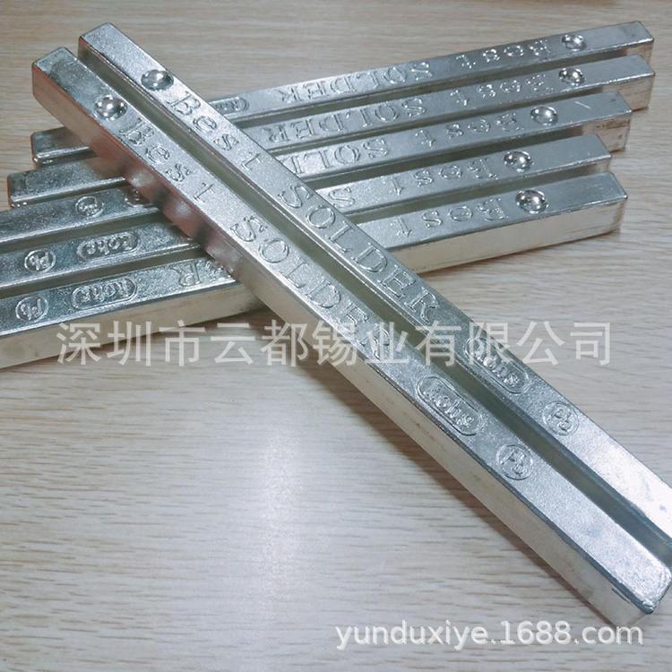 供应知名老品牌优质无铅焊锡条Sn99.3/Cu0.7  SGS认证 欧盟标准