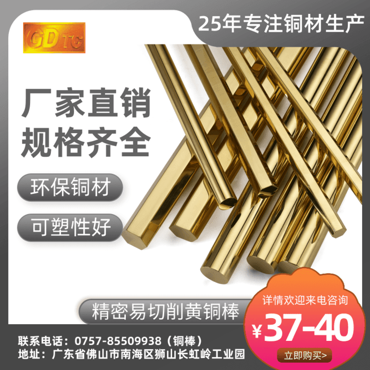 国东铜材厂直销国标黄铜建材用铜φ2.0-φ45.0可定制生产