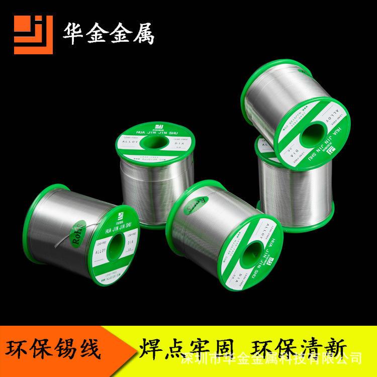 无铅锡线 Sn/Cu0.7无铅锡丝环保锡丝0.8mm1.0mm 1000G 可定制