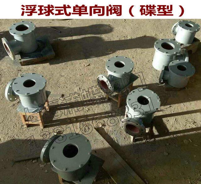 浮球式单向阀100-300(报价,参数图文)