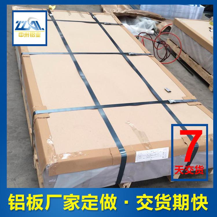 汽车油箱用铝板_铝板生产厂家厂家直销