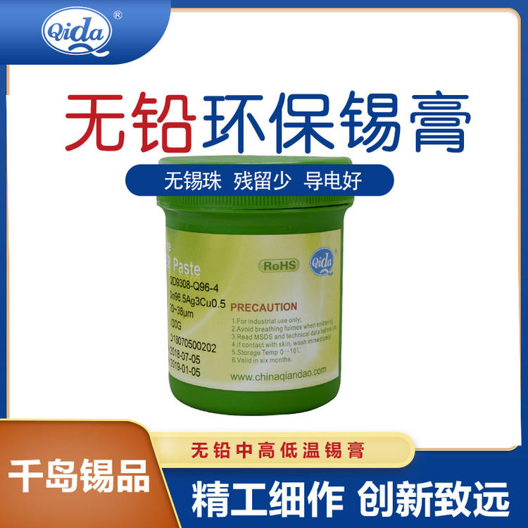 BGA助焊膏 无铅无卤环保助焊剂焊锡膏SMT免清洗