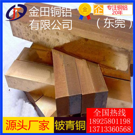 东莞QBe2.0铍铜带、国标QBe1.9铍铜带,进口C17200高硬度铍铜带
