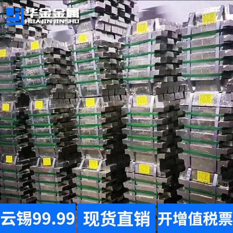 云南锡厂直批镀锡铜线专用1#锡锭提供SGS报告云亨99.95纯锡锭