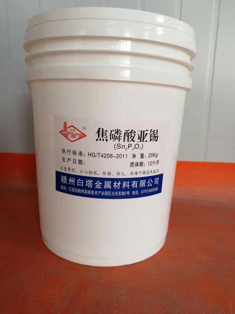 焦磷酸亚锡、低铅焦磷酸亚锡