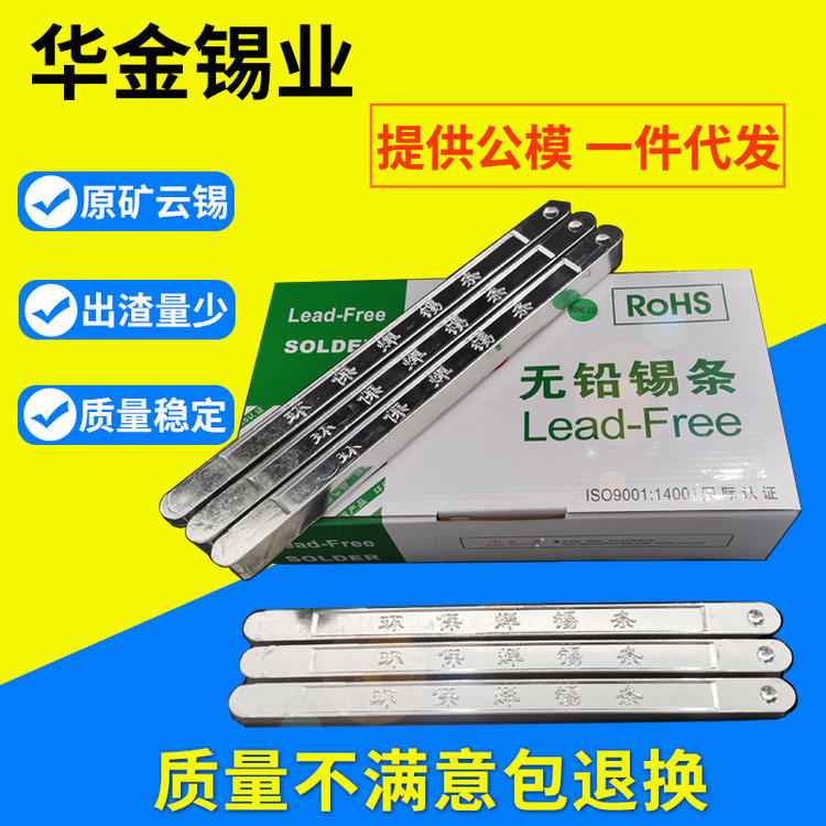锡条厂家sn99.3Cu0.7焊锡条现货一件代发 公模环保锡条可定制