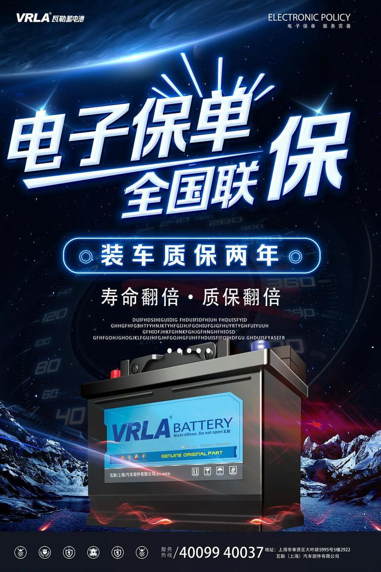 VRLA瓦勒蓄电池全国招商火热持续进行中!