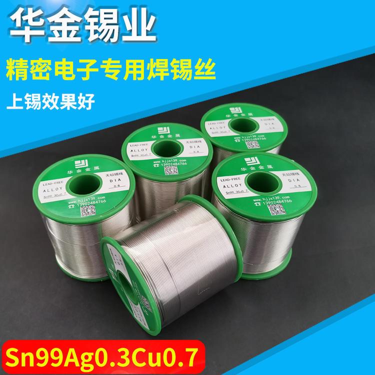 批发SnAg0.3Cu0.7含银锡线欧盟标准焊锡丝0.3银无铅环保锡线0.8mm