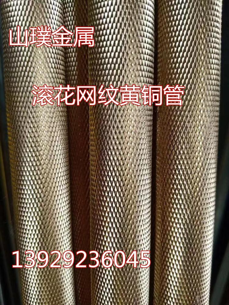 H65黄铜管 滚花网纹黄铜管 拉花直纹黄铜管 雕花黄铜管