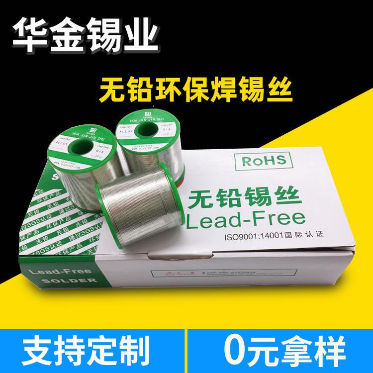 产地货源无铅锡线Sn99.3Cu0.7松香芯焊锡丝 环保无铅锡线0.6mm