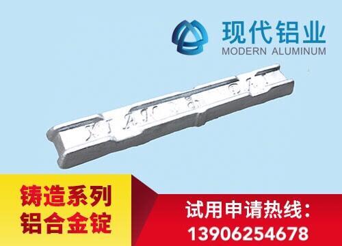 铝合金锭 现代 再生 ADC12
