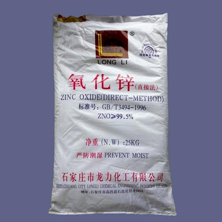 氧化锌 间接法 99.7% 龙力