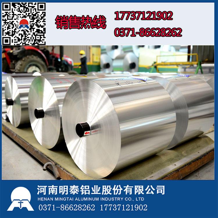 四川铝箔包装厂家8011合金价格