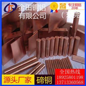 C14500抗腐蚀碲铜棒,耐高温碲铜线材,C14510耐磨损碲铜棒铜管