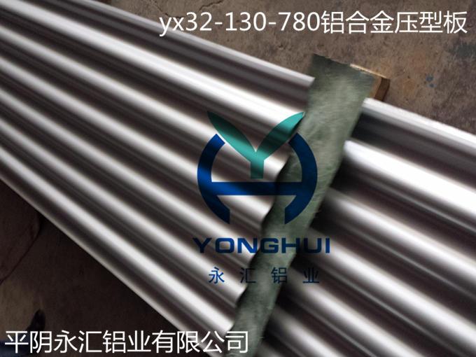 山东永汇铝业生产弧形波纹压型瓦楞铝板