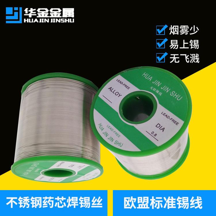 锡厂定制不锈钢焊锡线 焊点光亮饱满 SGS认证无铅不锈钢焊锡丝