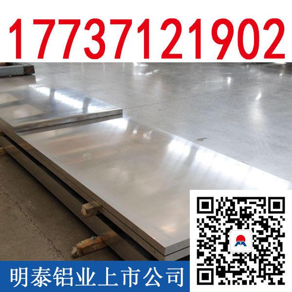 河南5052铝板生产厂家铝镁合金板用于高压开关制作