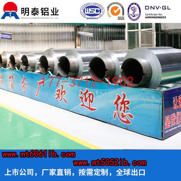河南1060铝箔生产厂家标准合金价格