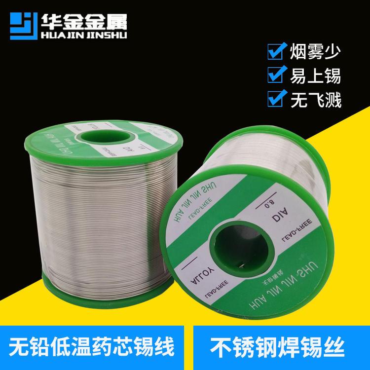 厂家直销无铅焊铝锡丝 松香芯镀镍焊锡线 可焊性好焊点光亮