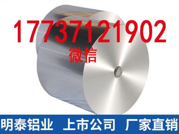 河南1235铝箔厂家合金成分