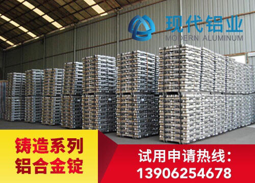 ADC12 铝合金锭现货咨询热线:13906254678