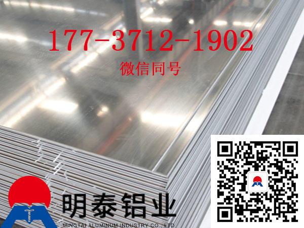 山东5083铝板生产厂家罐车合金的应用优势
