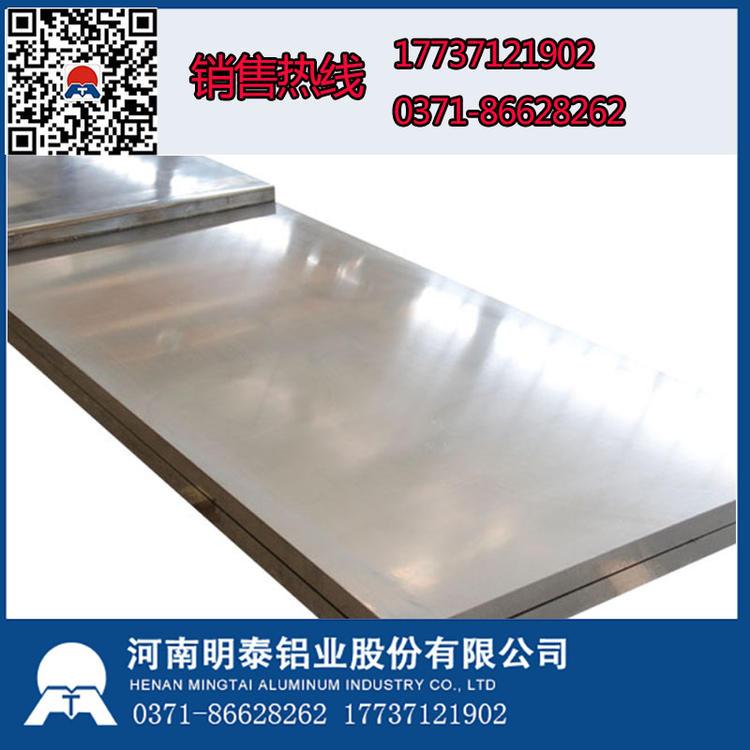 5083铝板生产厂家郑州明泰实业价格多少钱一吨