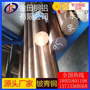 C17200国标环保铍铜棒 C17000铍铜板、东莞QBe2.0铍铜带现货