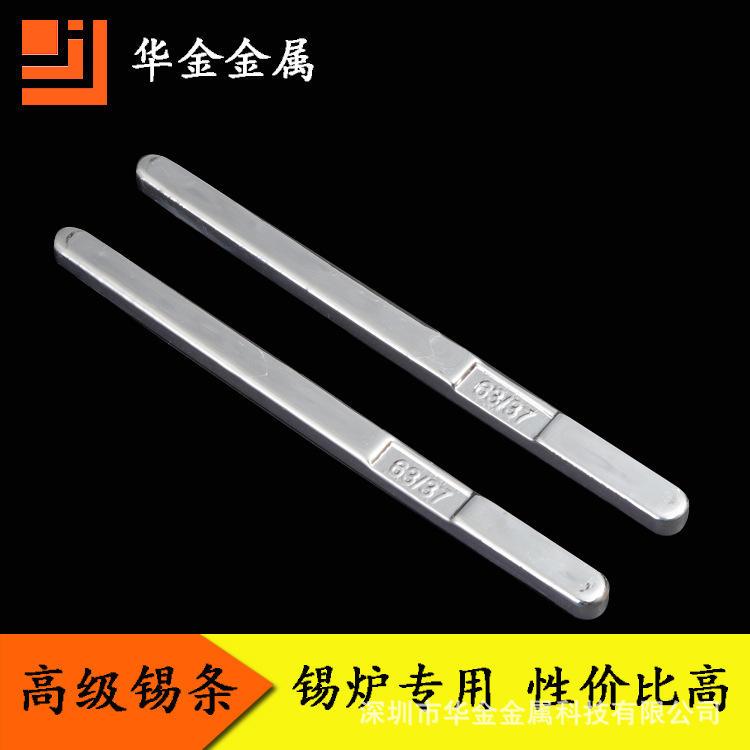锡厂批发6337焊锡条63度波峰焊锡条 焊点光亮锡条有铅焊锡条63a