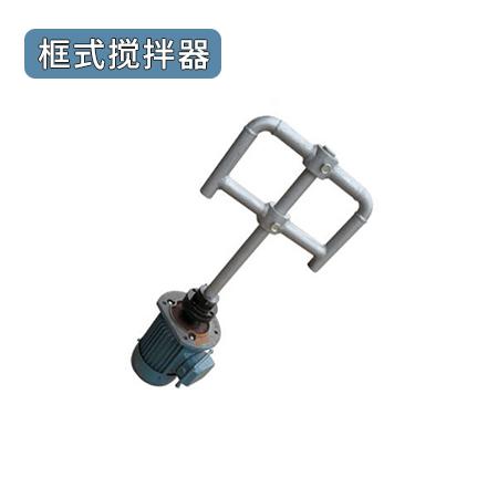 框式搅 拌机框式加药搅拌器 污水处理设备