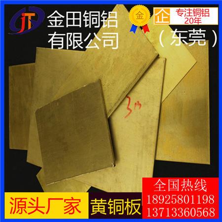 进口C2680黄铜板高精密C3600黄铜板C1020黄铜板H62黄铜排黄铜棒