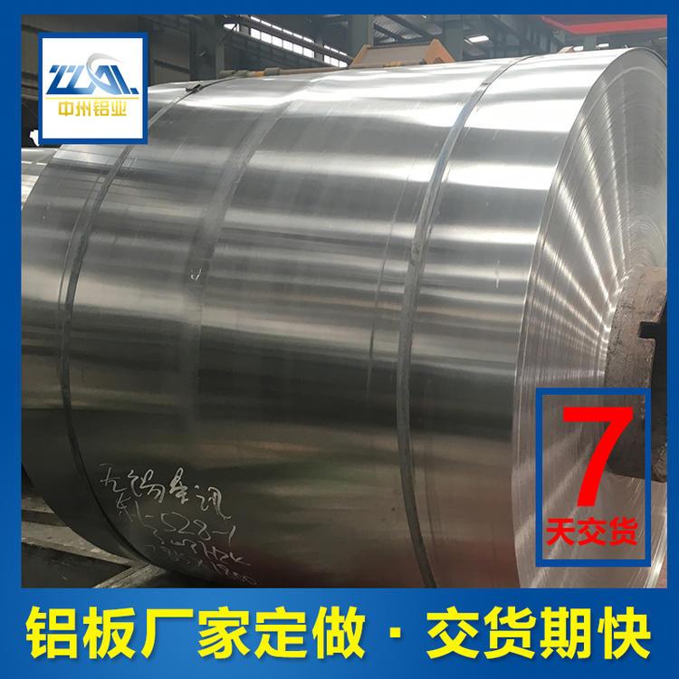 汽车油箱用铝板_铝板生产厂家批发代理