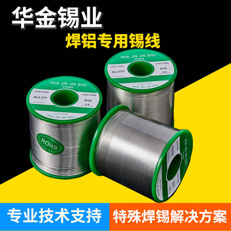 深圳市华金无铅焊铝锡丝sn99.3cu0.7无铅环保焊铝锡线工厂直销