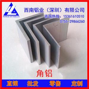 现货销售L型/U型铝 7075工业角铝 深圳LY12合金角铝