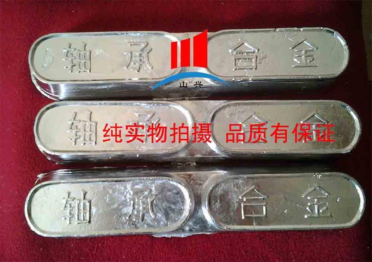 铅基巴氏合金16-16-2多少钱一公斤