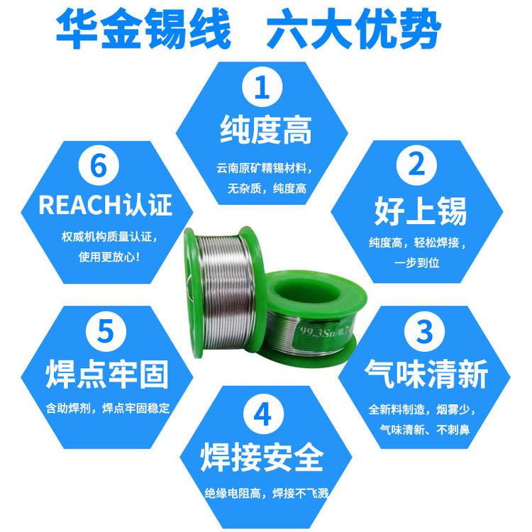 华金锡厂直供无铅锡线Sn96.5Ag3.0Cu0.5焊锡丝无铅含银锡线0.8