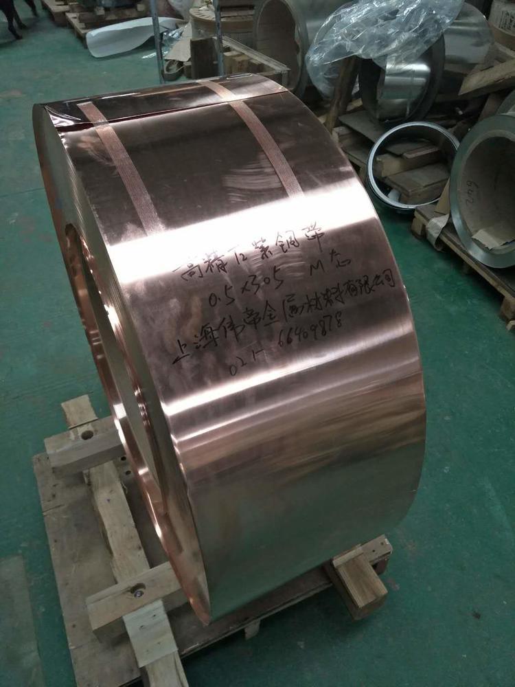 上海伟帝金属T2紫铜带(M态)