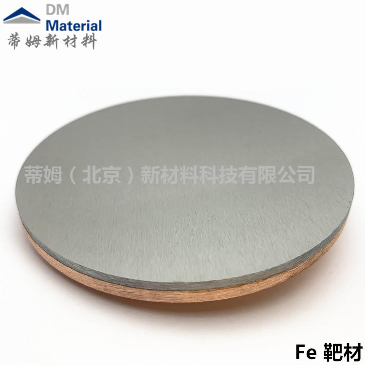 科研实验2018年送彩金网站大全用高纯铁 超高纯铁 99.99% 铁颗粒