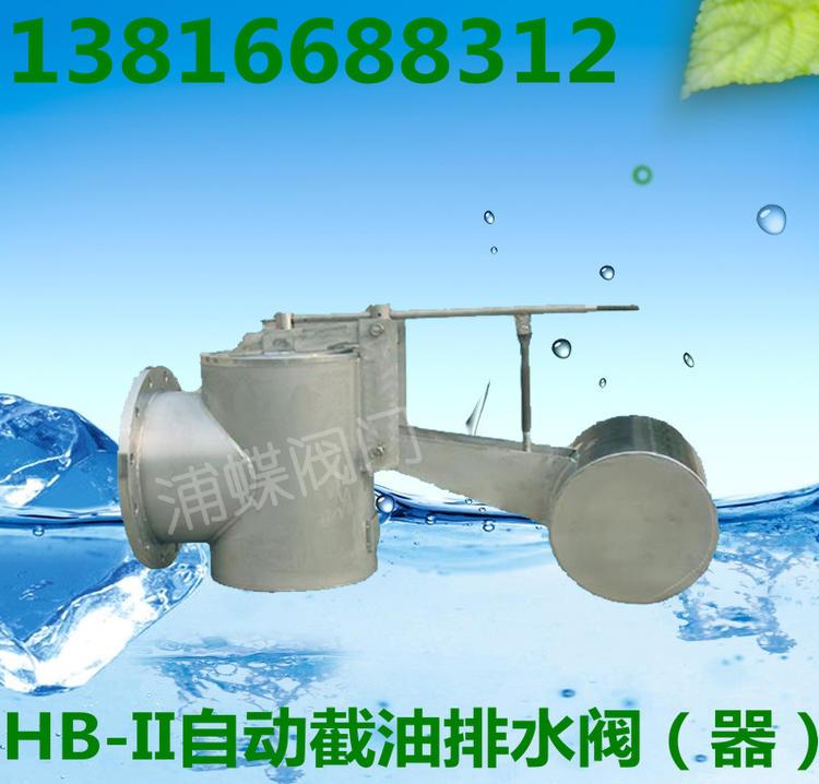 批发HB自动节油排水阀