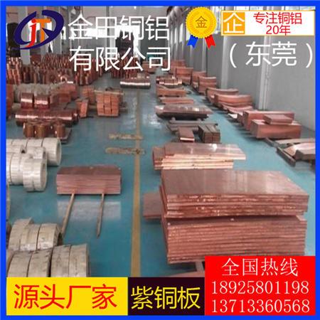 C1100红铜板现货 C1020紫铜板T2紫铜排 变压器用紫铜带紫铜板