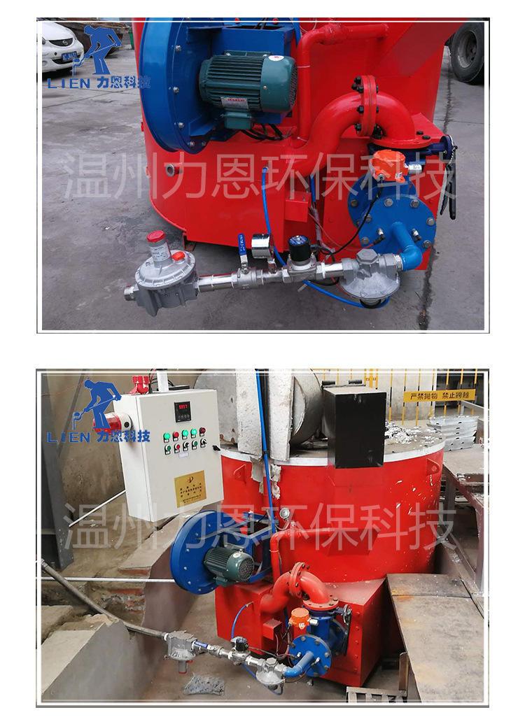 温州力恩科技环保天然气炉专业熔炼锌铝各种物料