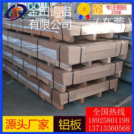 1060纯铝板3004花纹防锈铝板1050工业铝板价格 1060o态铝板现货