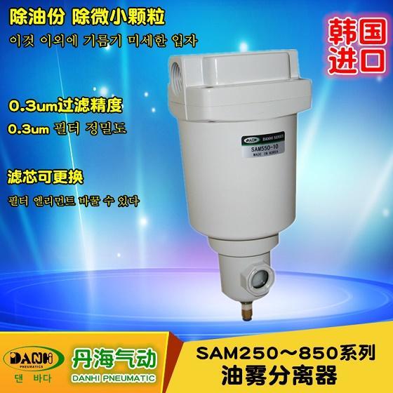 韩国丹海DANHI气动元件油雾器SAM250~850油雾分离